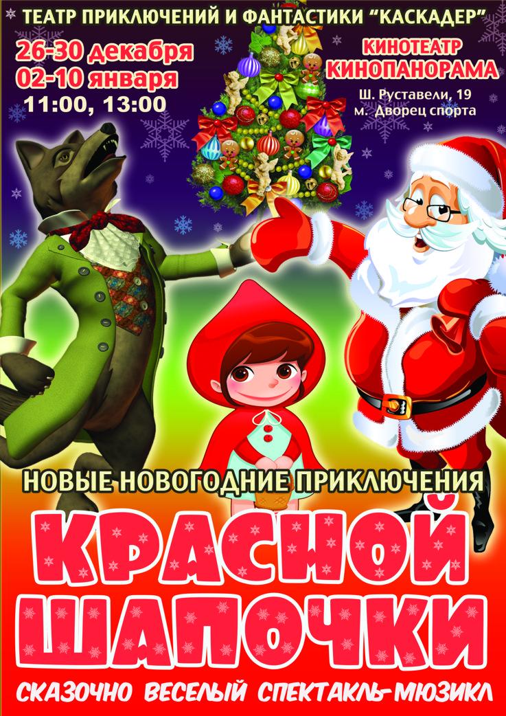Красная шапочка и новый год для детей